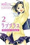 ラブプラス Rinko Days(2) (週刊少年マガジンコミックス)