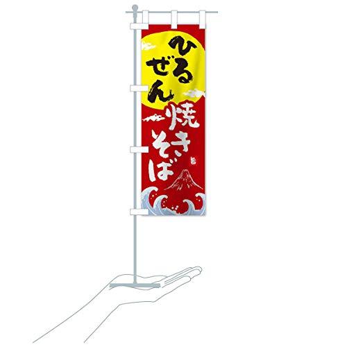 卓上ミニひるぜん焼きそば のぼり旗 サイズ選べます(卓上ミニのぼり10x30cm 立て台付き)