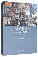中国工业遗产调查、研究与保护:2018年中国第九届工业遗产学术研讨会论文集