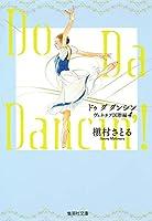 Do Da Dancin'! 4 ヴェネチア国際編 (集英社文庫―コミック版)