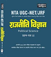 UGC NET POLITICAL SCIENCE PAPER 2