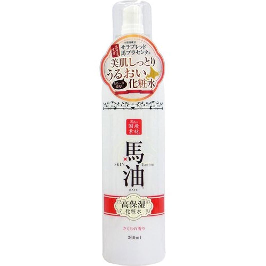 切手累計コンパクトリシャン 馬油化粧水 (さくらの香り) (260mL)