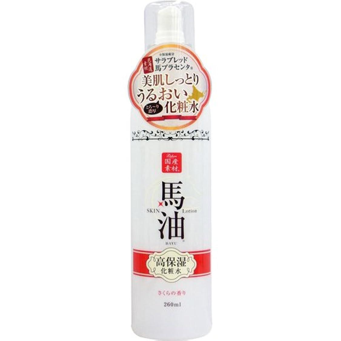 それぞれ頑固なトラックリシャン 馬油化粧水 (さくらの香り) (260mL)