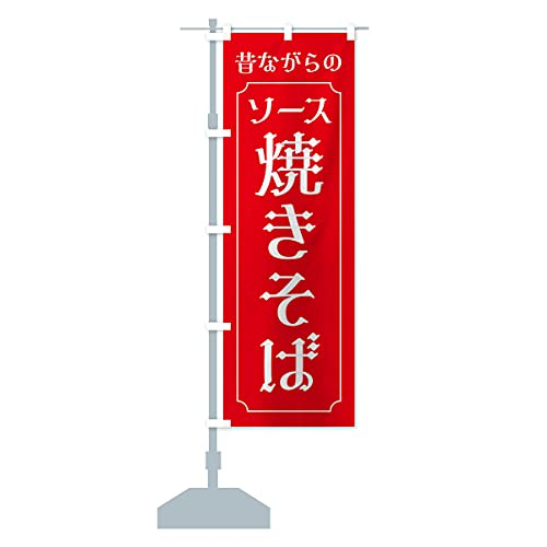 昔ながらのソース焼きそば のぼり旗 サイズ選べます(コンパクト45x150cm 左チチ)