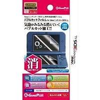 バブルカットフィルム for New 3DSLL