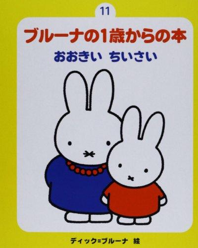 ブルーナの1歳からの本(11) おおきい ちいさい (新・ブルーナの1歳からの本)の詳細を見る