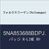 フォルクスワーゲン(Volkswagen) バッジ R-LINE RH 5NA853688BDPJ.