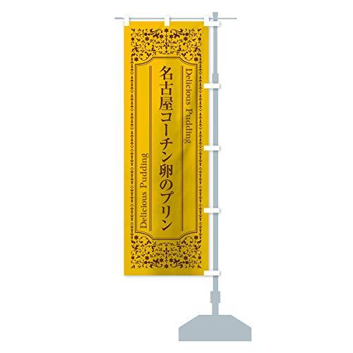 名古屋コーチン卵のプリン のぼり旗 サイズ選べます(コンパクト45x150cm 右チチ)