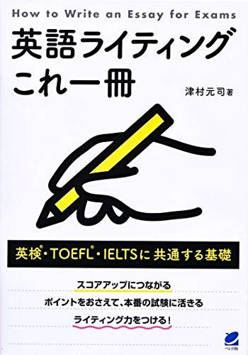 Mirror PDF: 英語ライティングこれ一冊: 英検・TOEFL・IELTSに共通する基礎