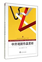 Appreciation of Chinese and foreign theatrical productions (National Art vocational education textbook series)(Chinese Edition)