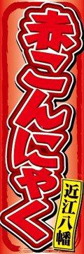 のぼり旗スタジオ のぼり旗 赤こんにゃく002 通常サイズ H1800mm×W600mm