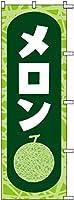 のぼり旗 メロン 600×1800mm 株式会社UMOGA
