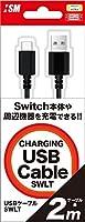 ニンテンドースイッチLite用USBケーブル『USBケーブルSWLT(2m)』 - Switch