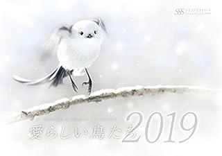 熊谷勝の小鳥カレンダー2019 愛らしい鳥たち (セイセイシャカレンダー2019)