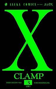 X 3巻 表紙画像