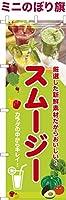 卓上ミニのぼり旗 「スムージー」グリーンスムージー 短納期 既製品 13cm×39cm ミニのぼり