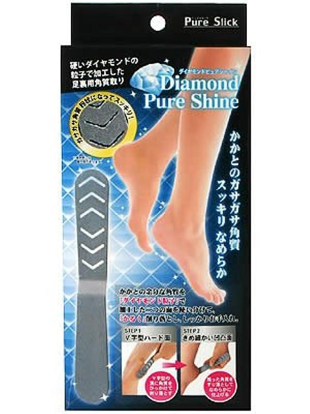 宴会バリケードシニスニーズ ダイヤモンドピュアシャイン
