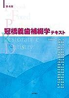 第4版 冠橋義歯補綴学テキスト