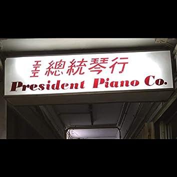 President Piano Co. Tape 總統琴⾏錄⾳