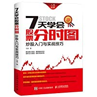 7 days to learn stock-sharing plans: stock entry and combat skills(Chinese Edition)