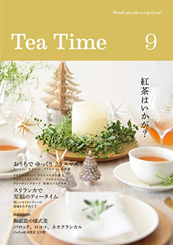 Tea Time 9―Would you like a cup of t おうちでゆっくりクリスマスの詳細を見る