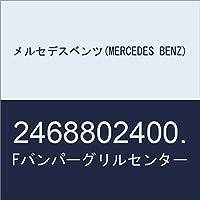 メルセデスベンツ(MERCEDES BENZ) Fバンパーグリルセンター 2468802400.