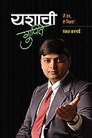 Yashachi Gupite Secrets Of Success - Marathi
