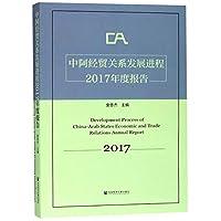 中阿经贸关系发展进程2017年度报告