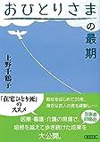 おひとりさまの最期 (朝日文庫)