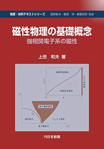 磁性物理の基礎概念: 強相関電子系の磁性 (物質・材料テキストシリーズ)の詳細を見る