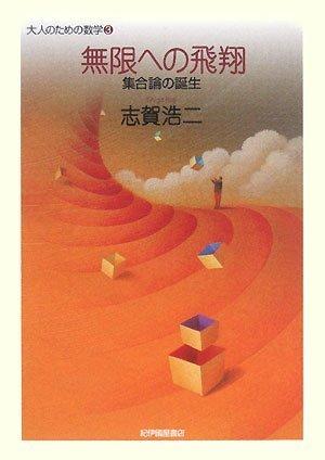 無限への飛翔 集合論の誕生 (大人のための数学 3)