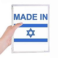 イスラエル国の愛で 硬質プラスチックルーズリーフノートノート