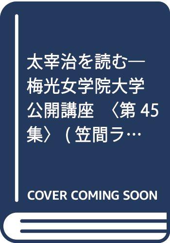 太宰治を読む―梅光女学院大学公開講座〈第45集〉 (笠間ライブラリー)