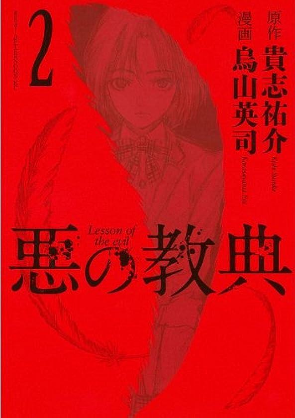 大人気がついて通常悪の教典(2) (アフタヌーンコミックス)