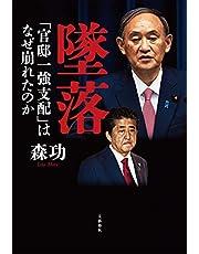 墜落 「官邸一強支配」はなぜ崩れたのか (文春e-book)