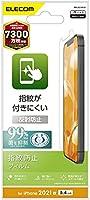 エレコム iPhone 13 mini フィルム 指紋防止 反射防止 PM-A21AFLF