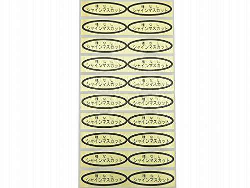 種なしぶどう 品種金シール 49×14mm 楕円形 500枚 (20枚×25シート) (種なしシャインマスカット)