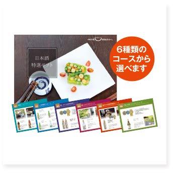 遠藤酒造場『日本酒カタログギフト(T-590)』