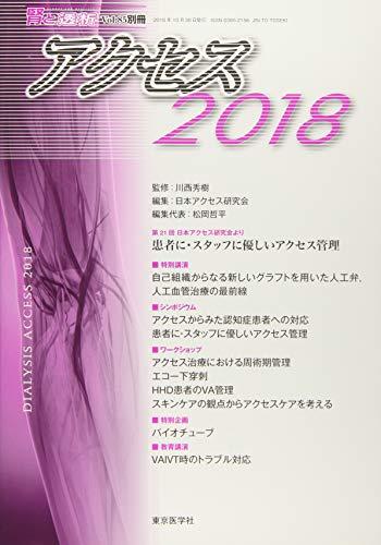 アクセス2018 2018年 10 月号 [雑誌]: 腎と透析 別冊