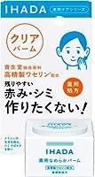 資生堂 IHADA イハダ 薬用クリアバーム 18g[医薬部外品]