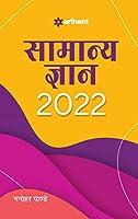 Samanya Gyan 2022
