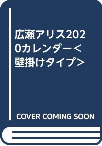 広瀬アリス2020カレンダー<壁掛けタイプ>