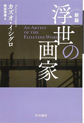 浮世の画家〔新版〕 ((ハヤカワepi文庫))の詳細を見る