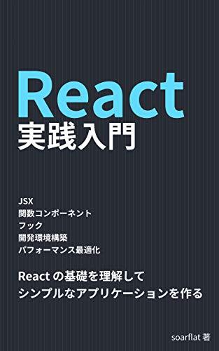 React 実践入門: React の基礎を理解してシンプルなアプリケーションを作る
