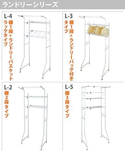 平安伸銅工業ランドリーラック伸縮ハンガーバー・洗濯かご台付きホワイト伸縮幅67~97cmL-4