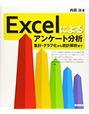 Excelによるアンケート分析