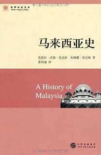 马来西亚史 (世界历史文库)
