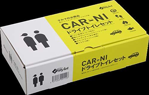 【メーカー直販】マイレット CAR-NI カーニ ドライブトイレセット