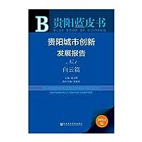 Guiyang Blue Book: Guiyang City Innovation Development Report No.1 Baiyun articles(Chinese Edition)