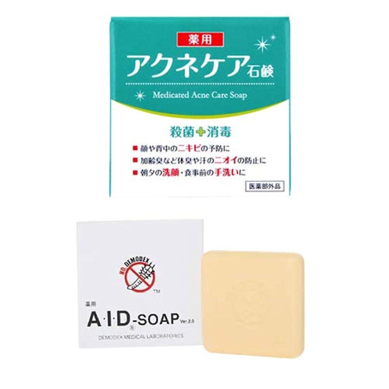 ロッジ専門化する胃医薬部外品 A?I?Dソープ(AIDソープ/aidソープ) 40g + アクネケア 薬用石けん 80gセット